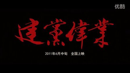 【HD】建党伟业 高清预告片