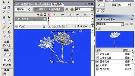 FLASH动画教程391 鼠绘动态花朵3