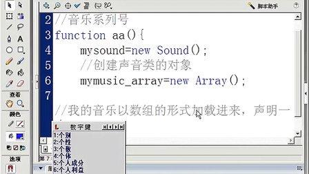 FLASH动画教程450 编写代码