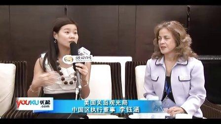 第七届中国出境旅游国际论坛:关岛专访