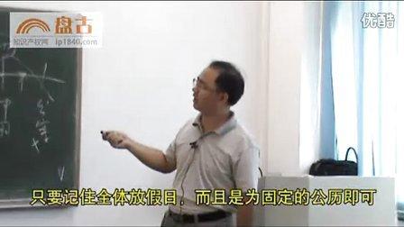 盘古专利代理人考试培训课程-申请获得专利权的程序和手续-基本概念-杨雄文