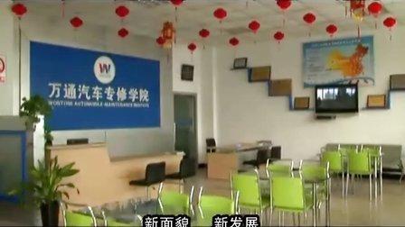 2011更精彩-安徽万通汽修学院2010年大事记