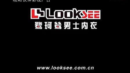 LOOKSEE(鹭珂鸶)最佳男士内衣品牌——央视广告