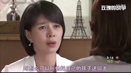 「韩剧」玫瑰战争 吴大奎 金慧利 金仁瑞 李亨哲 84集(韩文中字)