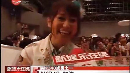110704 新娱乐在线 AKB48 大岛优子中文问好(你好-上海)