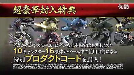 [Xhood.net]机动战士高达 新基连野望PV