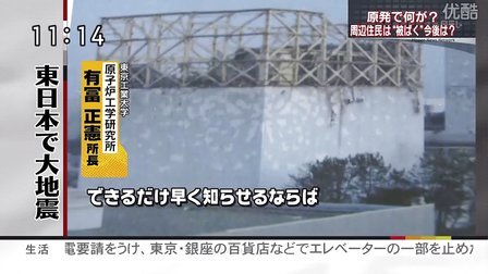東日本巨大地震 - 原発で何が?(11.03.13 NNN)