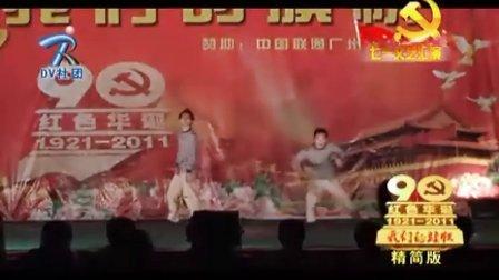 广东省电子职业技术学校2011年七一文艺汇演