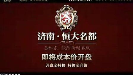 【老兵】济南恒大名都宣传片