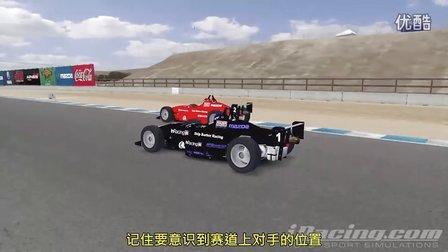 iRacing.com 驾驶学校 第7课B [赛车技术与超车]