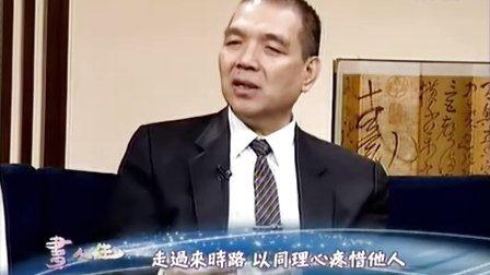 大爱剧场-画人生11+大爱会客室-台语闽南语电视连续剧-20111105播映﹏