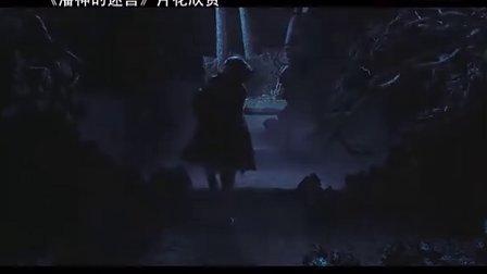 【看大片】潘神的迷宫 -Pan's Labyrinth  (2006)中文预告