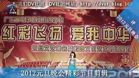 广东省电子职业技术学校2012年元旦晚会精彩花絮