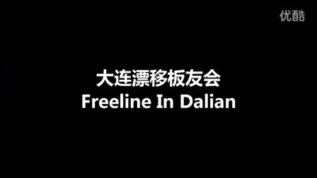 Freeline  漂移板 C级 鉴定 - 小羽  大连漂移板友会