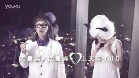 香港天际100观景台 - 天蝎座注定爱上巨蟹座