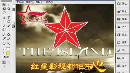 flash cs5视频教程626 红星电影片头2