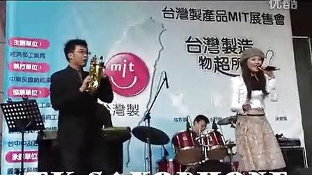 TK saxophone MIT PART 2  TK薩克斯風樂團 經濟部MIT 發表會