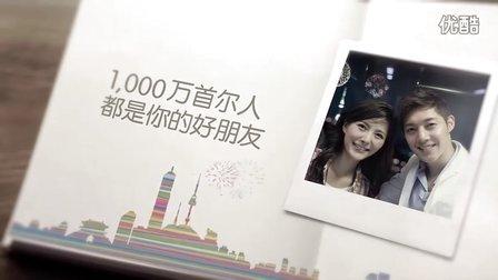 2011首尔最新宣传片_金贤重小薇版(30秒)