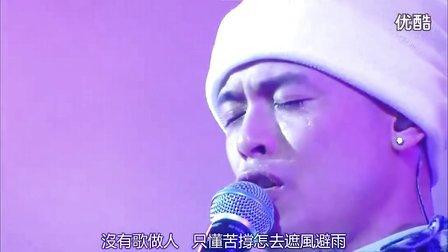男人KTV  侧田「超清现场版」