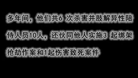 口水蛙热点:哈尔滨碎尸惨案10名小姐被绞成肉馅