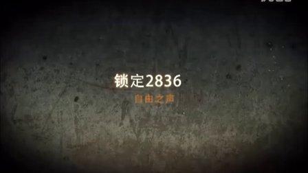2836自由之声