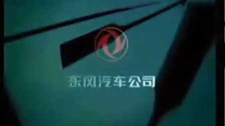 《东风汽车公司》广告片