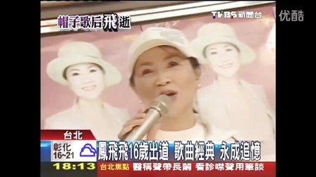 凤飞飞16岁出道 歌曲经典永成追忆 (2012)