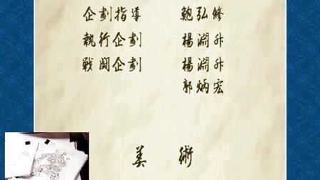 轩辕剑三 云和山的彼端 剧情解说 13(大结局)