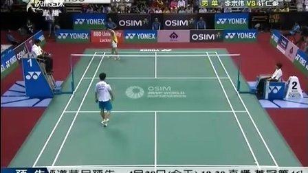 爱羽客羽毛球网 2012年印度超级赛MSSF李宗伟vs许仁豪