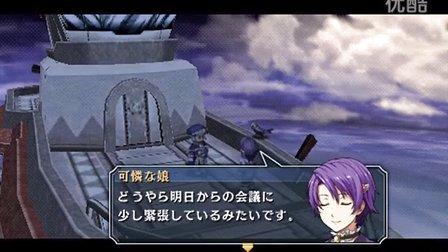 【PSP】英雄传说7-碧之轨迹之轨迹全流程解说第十二期