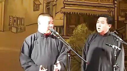 郭德纲 德云社 北京相声大会 2005.11.13