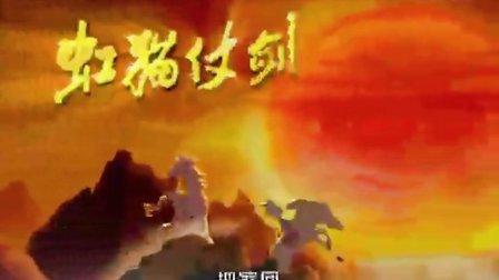 虹猫仗剑走天涯片头曲《幸福》(超清)
