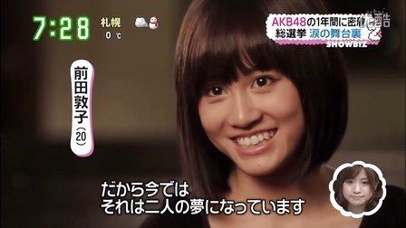 120119 AKB48纪录片 密着1年・・・AKB48が号泣 ZIP !