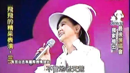 凤飞飞 - 我不能没有信心  (2010.11)