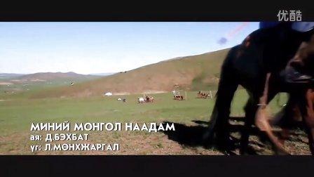 『蒙古国』群星- Minii Mongol Naadam  (2011)