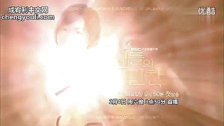 《神的晚餐》预告片二 中字版(成宥利 朱相昱 李尚禹)