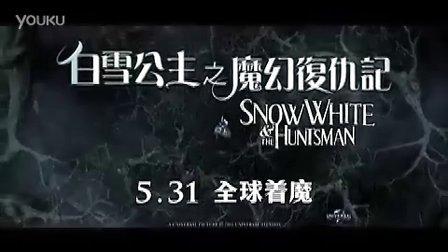 白雪公主之魔幻復仇記 香港電視版預告 Snow White andThe Huntsman