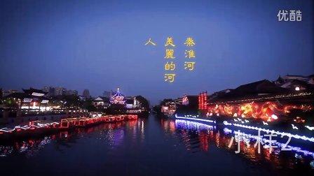 秦淮河音乐宣传片