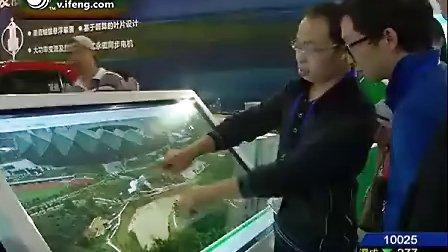 凤凰卫视对泰玛科技产品的的报道(深圳市泰玛风光能源科技有限公司)