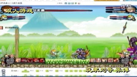 双人游戏:(造梦西游技巧)玩家刘奇 。张博。----正大光明。