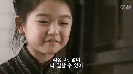 [阿信电影版]<阿信的故事>韩国预告片