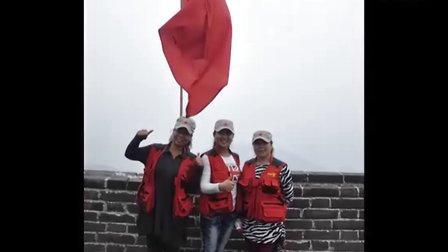 《北京慕田峪长城旅游》——新鼓源威风锣鼓教练团队风采集锦!