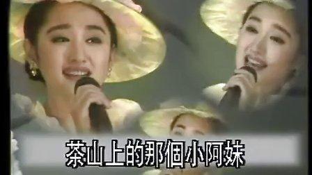 杨钰莹-茶山情歌
