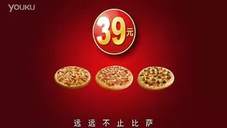 必胜客39元超值披萨TVC广告