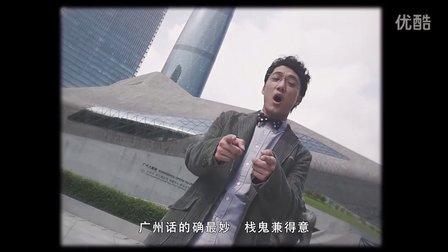 志明上广州 Love in 34 Degrees 微电影 第4集《完结篇》