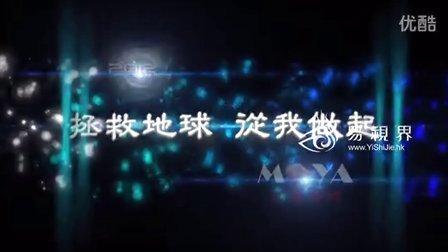 玛雅预言_游戏宣传片