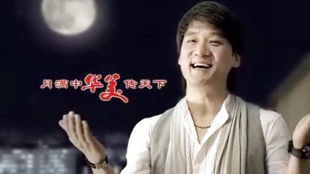 中秋华美月饼广告视频_华美食品有限公司东莞团购部