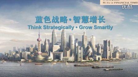 2012年英国《金融时报》青岛国际经济高峰论坛宣传片