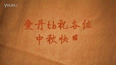 【预览】会声会影做手写字效果预览