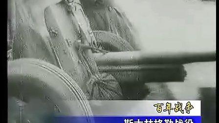 二战经典实录欧洲战场 斯大林格勒战役
